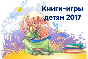 российские детские деньги для игр