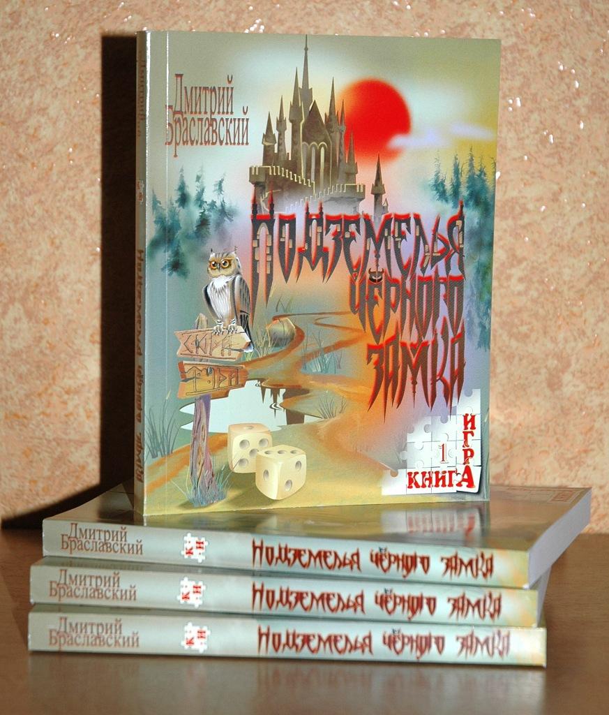 Скачать книги дмитрия браславского