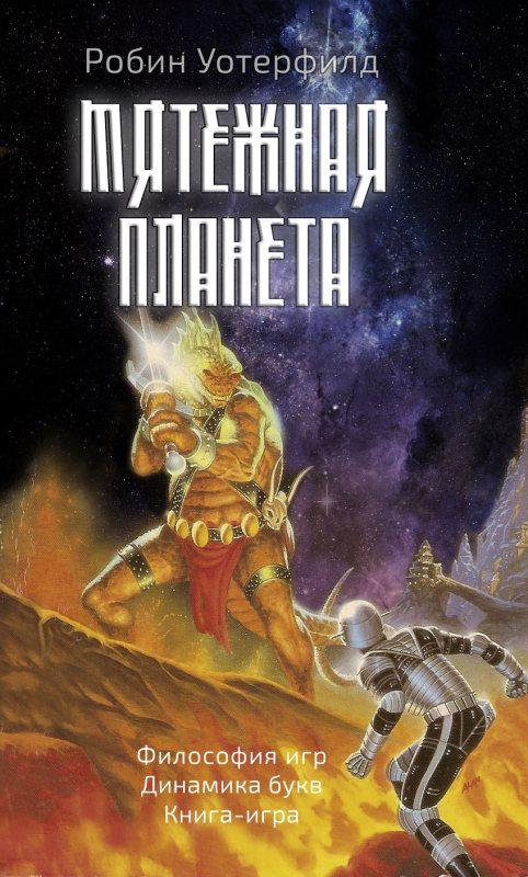 Космическая фантастика книги российские писатели