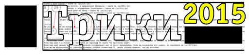 Трики-2015