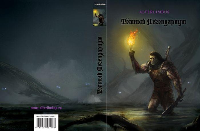 Legendarium Tenebroso